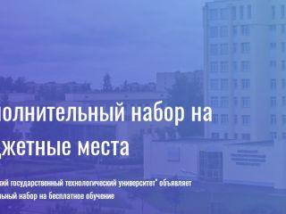 Создание лэндинга и настройка контекстной рекламы для УО «ВГТУ» - агентство 50 текс, Витебск