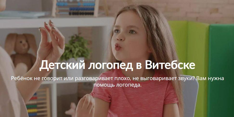 Создание и продвижение сайта логопеда в Витебске - агентство 50 текс